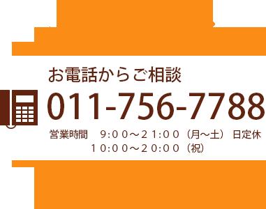 お電話からご相談0117567788