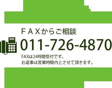 FAXからご相談0117264870